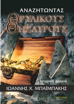 anazitontas_thrilikous_thisavrous_biblio_shmadia_antarton_mpaimpakis