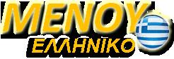 elliniko menu