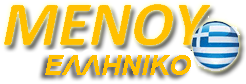 anixneyths_metalon_me_ellhniko_menu