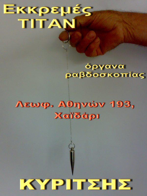 ekremes_gia_rabdoskopia_xrysoy_titan