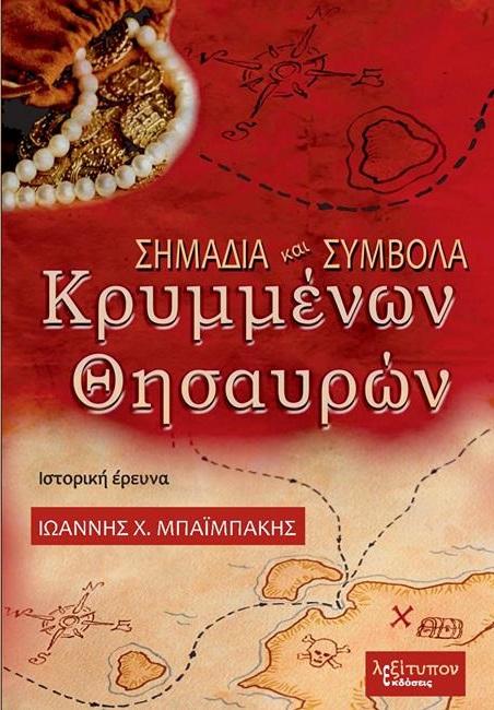 Βιβλίο για αντάρτικα σημάδια και σύμβολα κρυμμένων θησαυρών χρυσό, λίρες
