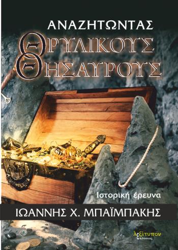 anazitontas thrilikous thisavrous biblio shmadia antarton mpaimpakis