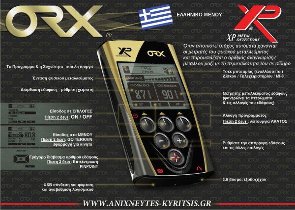 asyrmatos-anixneyths-xrysoy-metallon-xp-orx-deus-thlexeiristhrio