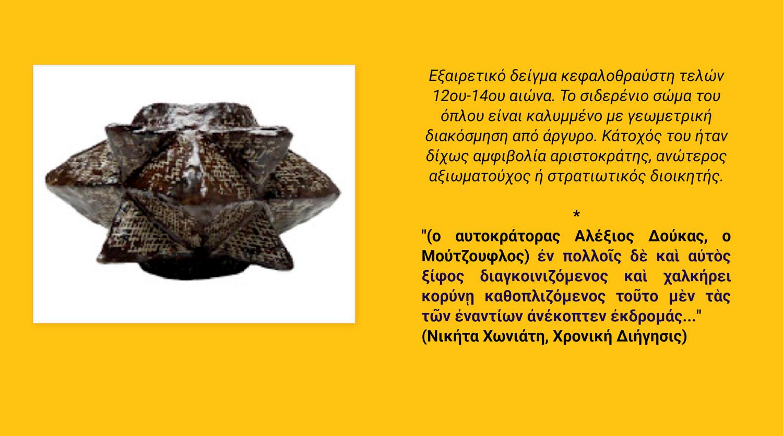eyr†ma apostatikos anixneyths metallonrysoy spectrap deus byzantino kefalothraysth