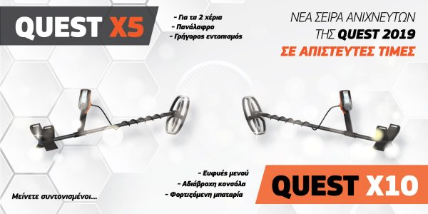 quest-x5-x10