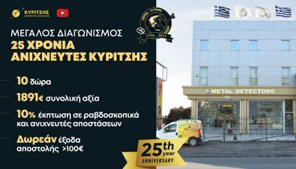 anixneytes-kyritsis-διαγωνισμος